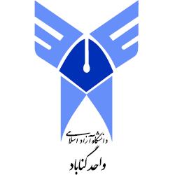 آرم دانشگاه آزاد اسلامی واحد گناباد