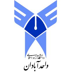 آرم دانشگاه آزاد اسلامی واحد آبادان