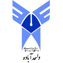 آرم دانشگاه آزاد اسلامی واحد آباده