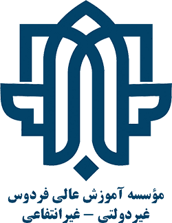 آرم موسسه آموزش عالی فردوس مشهد