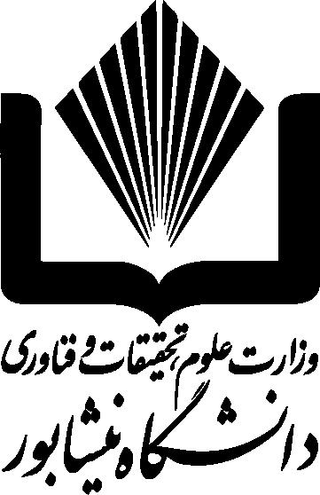 آرم دانشگاه نیشابور