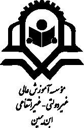 آرم موسسه آموزش عالی ابن یمین سبزوار
